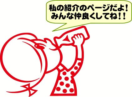 ピロコの部屋 - コーシン乳業株...